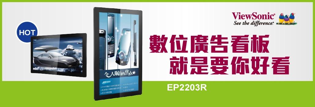 EP2203r 數位廣告看板
