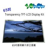 Yowow透明顯示-65吋穿透式TFT LCD廣告展示面板