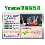 ywe-001 buxiban yowow