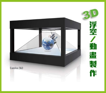3D浮空/動畫製作(Yowow)