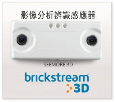影像分析辨識感應器 3D(Yowow)
