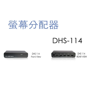 DP to HDMI-4 PORT螢幕分配器