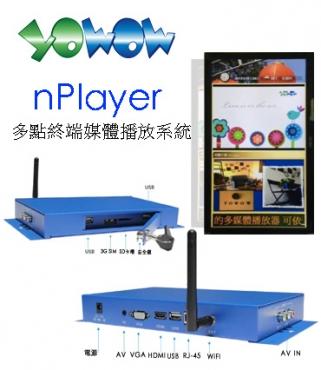 Yowow-nPlayer多點終端媒體播放系統