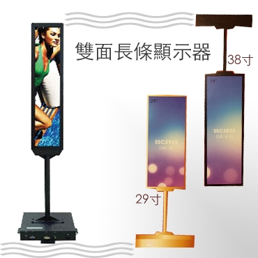 Double side display(Yowow)