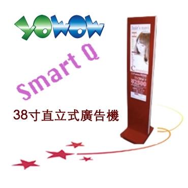 Smart Q 38寸直立式廣告機