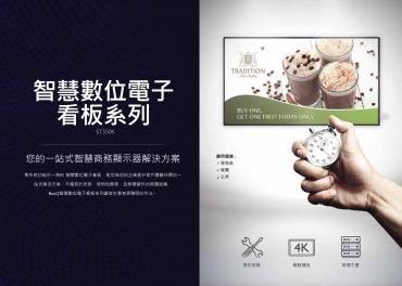 BenQ 4K液晶廣告機(Yowow)
