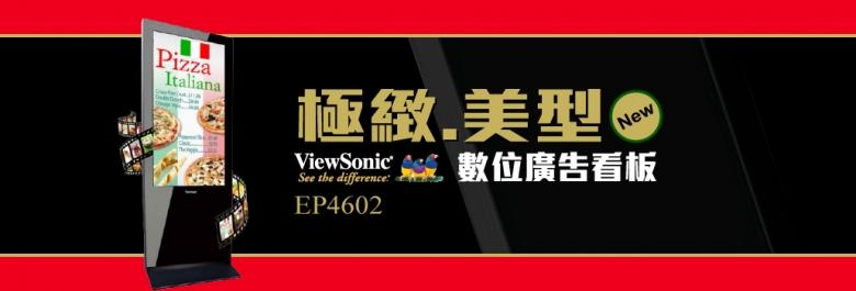 EP4602高畫質數位廣告看板